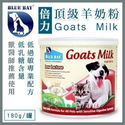 『寵喵樂旗艦店』《倍力頂級羊奶粉Goats Milk》低過敏專業配方 整腸健胃好健康 350g
