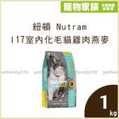 寵物家族-紐頓Nutram-I17室內化毛貓雞肉燕麥1KG