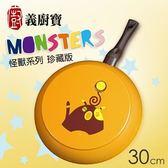 A9999  《義廚寶》Moster怪獸系列30cm平底鍋-炫橘 / 3H111302915101