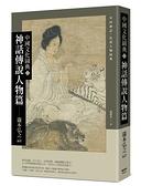 中國文化圖典2 神話傳說人物篇