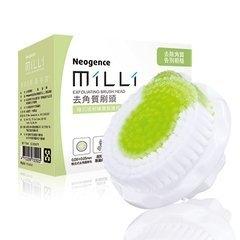 Neogence 霓淨思 音波淨化潔膚儀專用刷頭 去角質 刷頭 (盒損良品)【淨妍美肌】