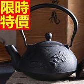 日本鐵壺-泡茶煮水入口滑順鑄鐵茶壺1款61i21【時尚巴黎】