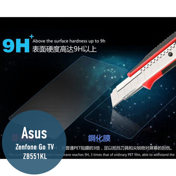 華碩 ASUS Zenfone Go TV / ZB551KL 鋼化玻璃膜 螢幕保護貼 0.26mm鋼化膜 2.5D弧度 9H硬度