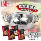 【限量組合】台灣製海底撈xLMG鴛鴦鍋雙享組(湯包任選)-28cm