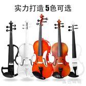小提琴初學入門電子小提琴專業演奏兒童成人實木初學樂器 aj6295『黑色妹妹』