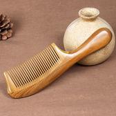 芊念綠檀木梳子 天然玉檀香木梳子刻字防靜電美發大齒按摩卷發梳(禮物)