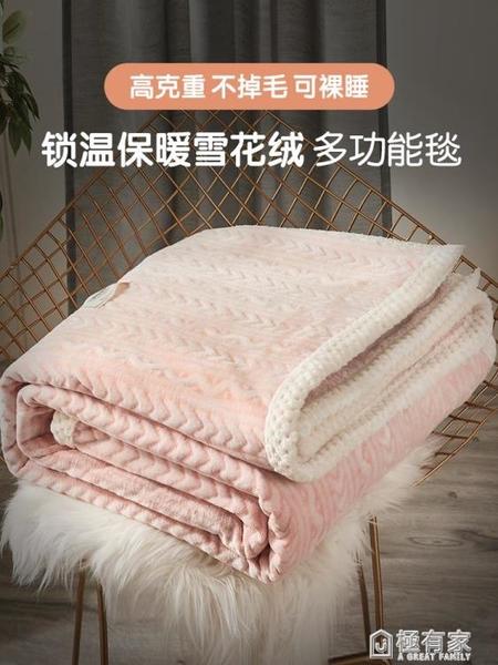 法蘭絨毛毯冬季加厚珊瑚絨毯子辦公室午睡鋪床單人女生宿舍ins風 秋季新品