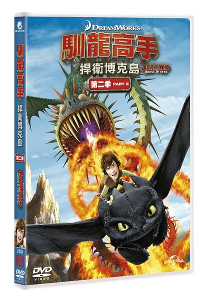 【停看聽音響唱片】【DVD】馴龍高手:捍衛博克島 第二季