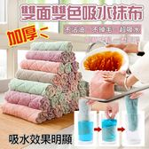 加厚雙面雙色不掉毛吸水抹布 洗碗布(5入)(四色隨機出貨) ◆86小舖 ◆