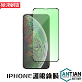 iPhone 7 8 plus 鋼化膜 全屏覆蓋 滿版 綠光護眼 抗藍光 防爆 螢幕保護貼 玻璃貼 保護膜