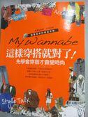 【書寶二手書T3/美容_HHQ】這樣穿搭就對了_李東叔
