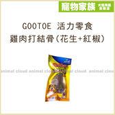 寵物家族-【活動促銷】GOOTOE 活力零食-SR331雞肉打結骨(花生+紅椒)3吋(單支)