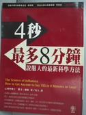 【書寶二手書T2/財經企管_YHH】四秒,最多八分鐘_凱文‧荷根