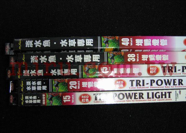 【西高地水族坊】Mr.Aqua水族先生 增艷植物燈管(30w)
