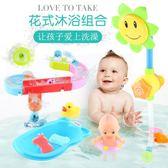 浴室寶寶洗澡玩具灑水轉轉樂 嬰兒戲水軌道拼裝滑滑樂沐浴泡澡『芭蕾朵朵』