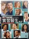 挖寶二手片-R01-正版DVD-歐美影集【實習醫生 第9季/第九季 全6碟24集】-(直購價)