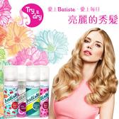 (即期商品) Batiste 秀髮乾洗噴劑 50ml