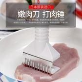 日本牛排松肉針扎肉斷筋器扣肉插肉針豬皮插嫩肉扎孔器釘肉錘 滿千89折限時兩天熱賣