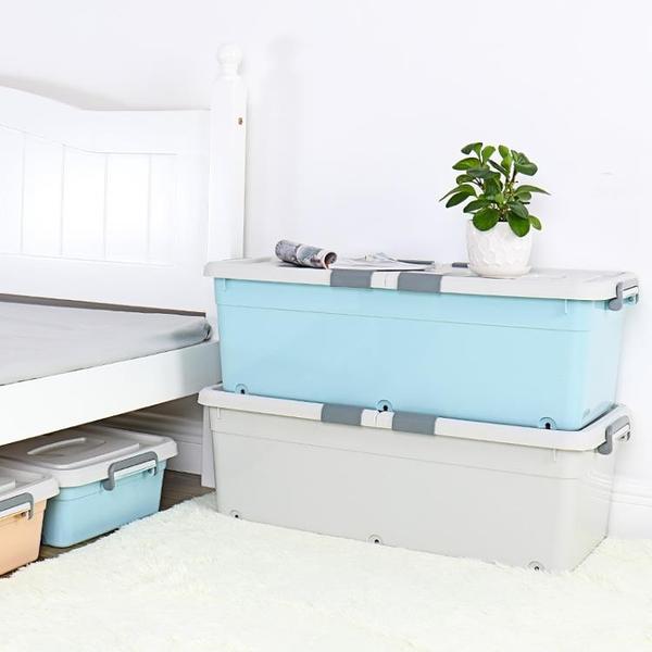 4個裝特大號床底收納箱塑膠整理箱扁平床下衣服被子儲物箱滑輪 NMS 露露日記