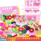切水果玩具兒童蔬菜切切樂蛋糕切切看過家家廚房女孩寶寶組合套裝jy【八折搶購】