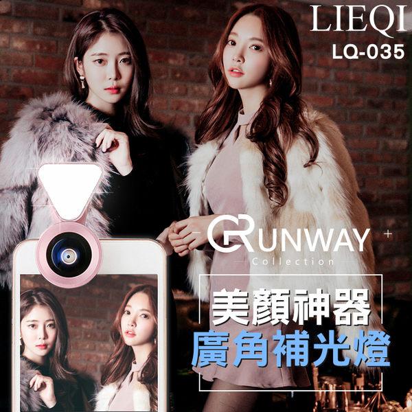 LIEQI LQ-035 補光燈+0.4X-0.6X無暗角廣角鏡頭+15X微距 夾式 手機 鏡頭 自拍神器 送禮