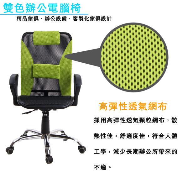 《嘉事美》吉特透氣網布辦公椅 主管椅 電腦椅 穿衣鏡 立鏡 書櫃 鞋櫃 辦公傢俱