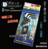 【台北益昌】硬漢工具 DURAMET 德國頂級工藝 怪牙+鑽石頭 專利 六角板手組 D006S9