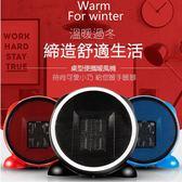 (現貨)110V暖風機 台灣專用 桌面迷你暖風機電暖器 寒冬必備首選  伊鞋本鋪