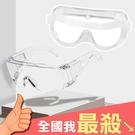 防疫眼鏡 護目鏡 防護眼鏡 防風沙 防疫 套鏡 工作眼鏡 飛濺 噴濺 透明護目鏡 【B046】米菈生活館