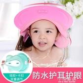 寶寶洗頭帽小孩子兒童洗發帽防水護耳硅膠嬰兒洗澡浴帽可調節『小淇嚴選』