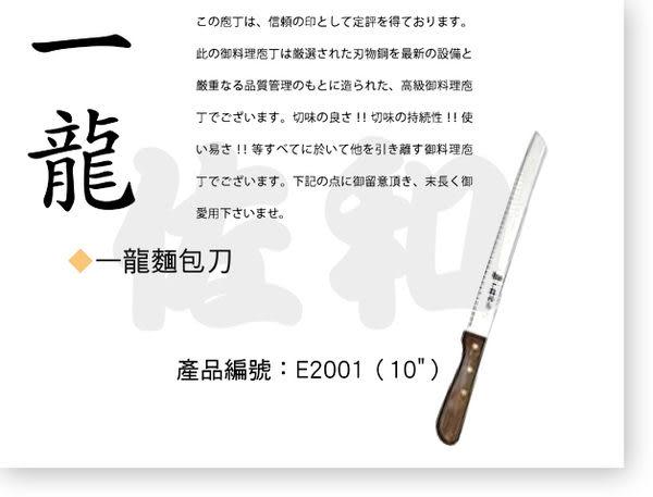 """~佐和陶瓷餐具~【10""""一龍麵包刀】 (38E2001)"""