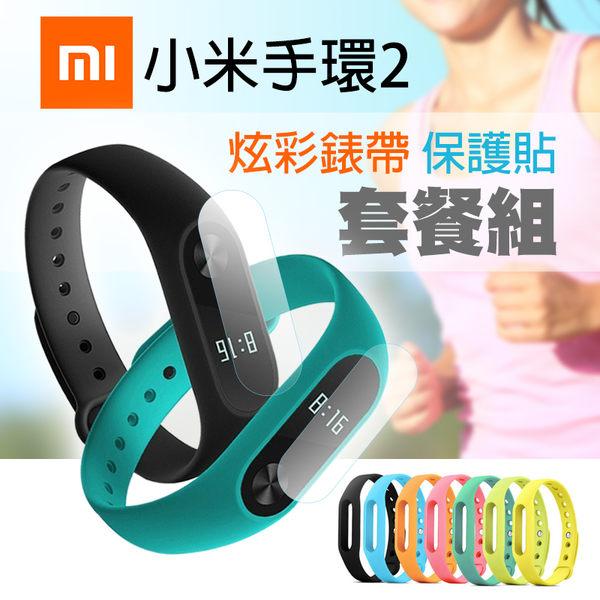 小米手環2+彩色錶帶 腕帶+保護貼
