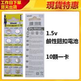 AG10/L1131F電池現貨