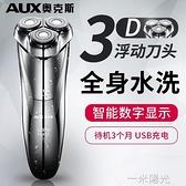 剃須刀電動男士刮鬍刀全身水洗充電式智慧刮鬍子刀 一米陽光