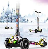 滑板車兒童2歲寶寶溜溜車3-16歲小孩滑滑車四輪劃板車閃光