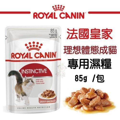 *WANG*法國皇家《理想體態成貓專用濕糧F32W》85g/包 貓糧/貓餐包 可當主食/可拌飼料