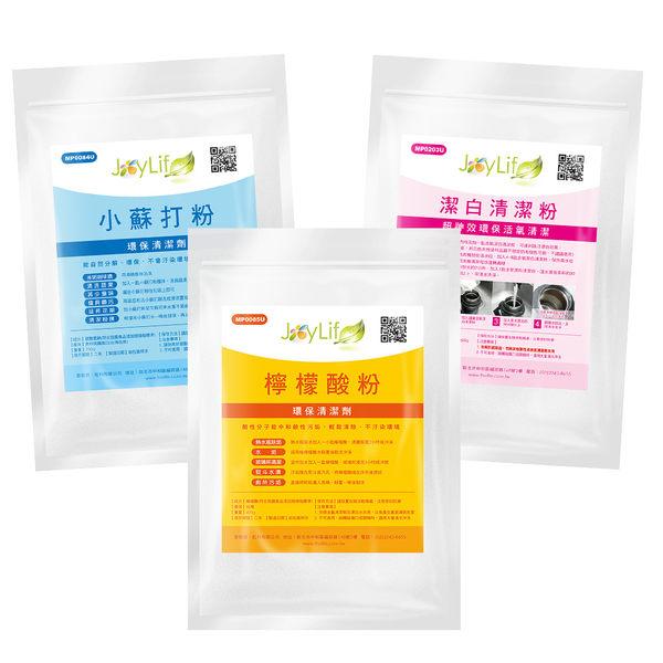 JoyLife嚴選 環保清潔去污體驗組(小蘇打粉+檸檬酸+活氧潔白粉)(SP0195M)