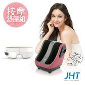 JHT-超摩美腿機+VR睛放鬆眼部按摩器