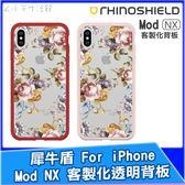犀牛盾 Mod NX 客製化透明背版 iPhone ixs max ixr ix i8 i7 Plus 背板 玫瑰伯爵