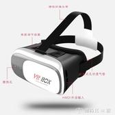 3d虛擬現實vr智能眼鏡頭戴式頭盔手機游戲影院3d眼鏡一體ar 創時代3c館