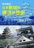 精湛圖說!日本戰城的構造與歷史:兼具知識性與樂趣,穿越時空、重拾感動