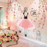 溫馨臥室少女心房間裝飾品牆紙自粘粉色床頭ins風布置牆貼紙貼畫 生活樂事館