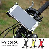 GPS導航架 手機支架 X型 手機夾 機車 導航支架 手機架 外送 360度旋轉 機車手機支架【Z094】MY COLOR