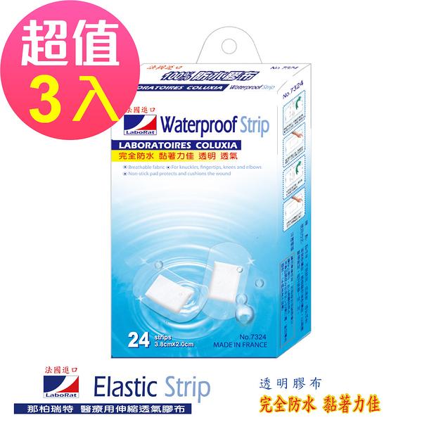LaboRat那柏瑞特 100%防水膠布24片/盒 3.8cm*2cm(3盒販售)