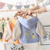 男童外套春秋裝兒童洋氣拼色風衣2020新款嬰幼兒寶寶夾克小童上衣 小城驛站