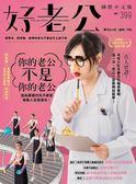 (二手書)好老公國際中文版:莫等待、莫依賴,勤勞的老公不會從天上掉下來