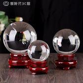 招財擺件透明白水晶球擺件招財鎮宅辟邪客廳書房辦公桌水晶風水球擺件裝飾