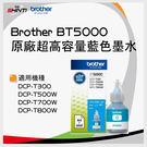 Brother BT5000 C/M/Y 彩色墨水-原廠盒裝 T300/T500W/700W/T800W IAMB43