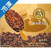 阿奇儂咖啡核果雪糕67g*5支【愛買冷凍】