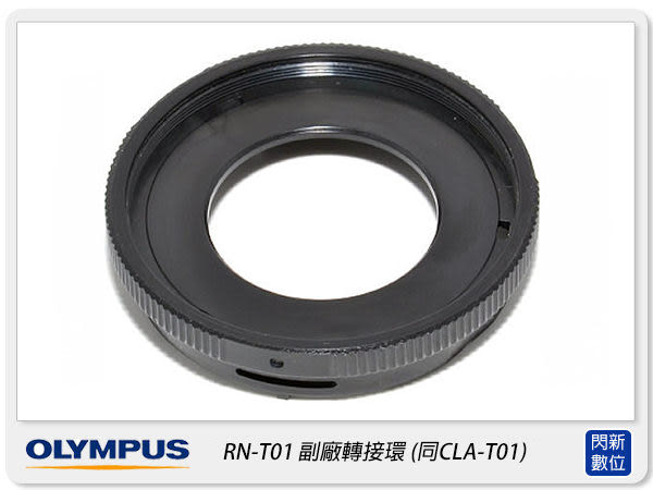 OLYMPUS RN-T01 TG1/TG2/TG3/TG4/TG5 專用 副廠轉接環 (同CLAT01)